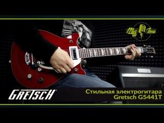 Стильная электрогитара Gretsch G5441T