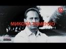 Vox Populi: Микола Томенко, політик