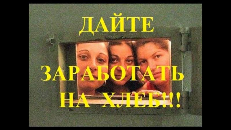 Развод на Авито-Зечка с Кавказа призналась что в тюрьме