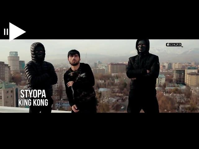 Ба наздики клипи Styopa - KING KONG (трейлер клипа)