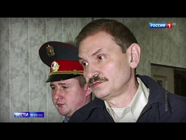 Вести 20:00 • Следы удушения: в смерти Глушкова и Березовского найдены поразительные совпадения