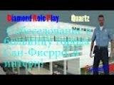 Diamond RP  Quartz Серия №5. Собеседование в больницу города Сан-Фиерро, я интерн!
