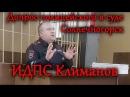 Допрос инспектора ДПС Климанова Солнечногорский суд Арсентьев VS Климанов