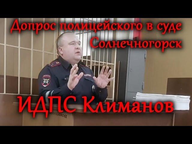 7. Допрос инспектора ДПС Климанова. Солнечногорский суд. Арсентьев VS Климанов