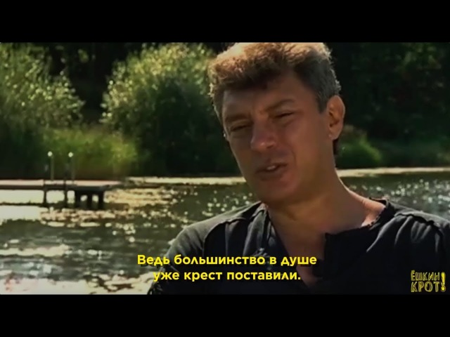 Немцов. Важно помнить