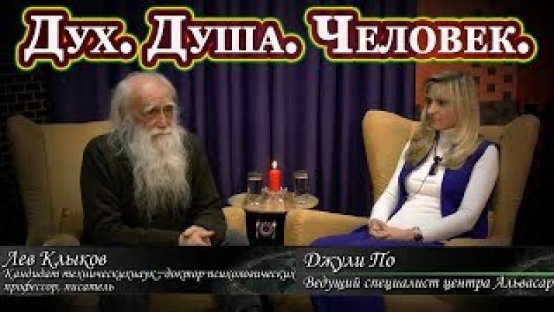 Дух. Душа. Человек. Лев Клыков и Джули По