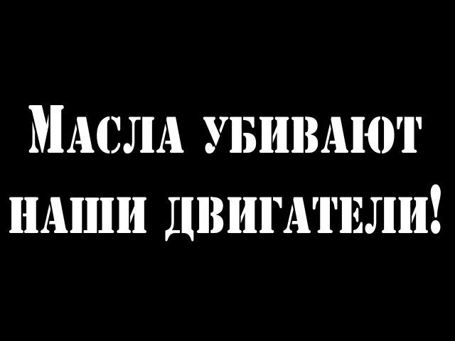 Разоблачение производителей масел!Часть №1 - видео с YouTube-канала Евгений Кулешов