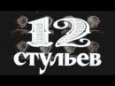 12 стульев Марк Захаров 1976 Золотая коллекция