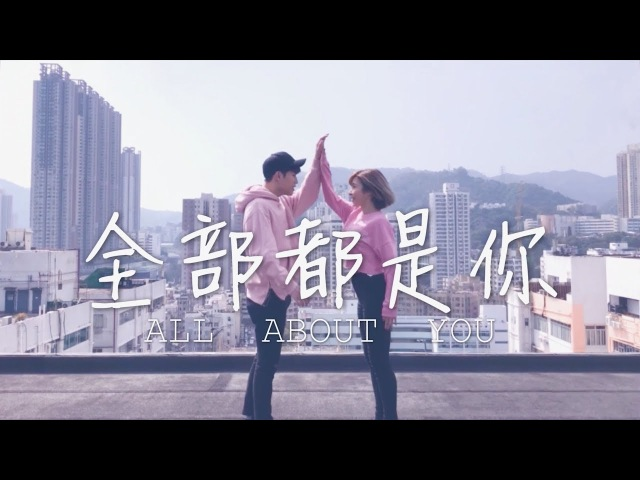 情人節呈獻 Dragon Pig All About You 全部都是你 feat CNBALLER CLOUD WANG 舞蹈cover kayan tyrese 編舞作品