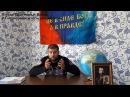 Сергий Алиев - О глобализации и последних временах!
