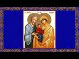 Православный календарь. Пятница, 22 сентября, 2017г. Праведных Богоотец Иоакима и Анны.