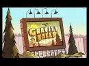 Гравити Фолс в 3D►Gravity Falls Retrieval Mystery