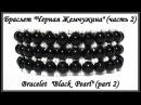 Бисероплетение - Браслет из бисера Черная Жемчужина ч.2 / DIY Bracelet Black Pearl p.2 eng