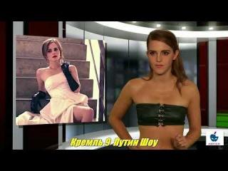 ГОЛАЯ ! ЭММА УОТСОН( Emma Watson - )( Герминона с Гари Поттера ) ведет новости HD