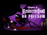 RUS Chapter 3 Resurrection (Fan Animated) На русском A.K.A Fuck You
