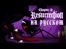RUS \ Chapter 3 Resurrection \ Fan Animated \ На русском \ A.K.A Fuck You