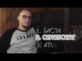 Noize MC, Баста и Гуф в интервью вДудь об #ATL