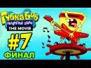 Губка Боб Квадратные Штаны 7 - Рок спасет мир! ФИНАЛ Глава 7-8