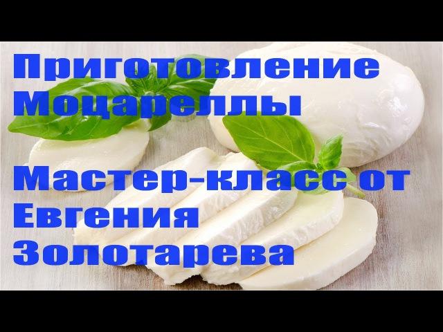 Приготовление моцареллы Мастер класс Евгений Золотарев