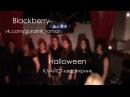 КЛАЙСТ-квартирник: Halloween - Blackberry (28.10.2017)