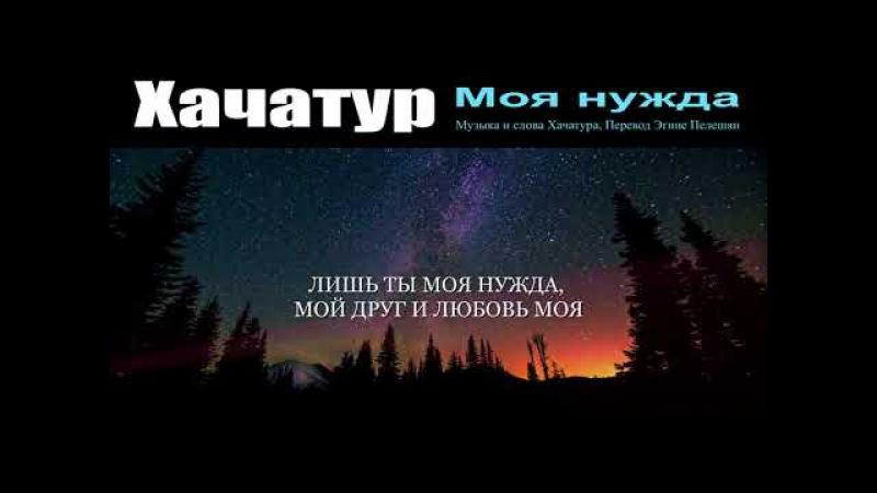 Моя Нужда - Хачатур Чобанян (Khachatur- Moya Nujda)