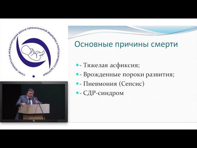 Иванов Дмитрий Олегович. Младенческая смертность в Российской Федерации: итоги ...