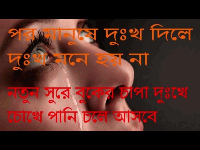 Por Manushe Dukkho Dile Dukkho Mone Hoy Na Shefali Sargam Bangla Folk Song