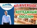 Коттеджи, таунхаусы, дома Адлер Коттеджный посёлок РИВЕРСАЙД!