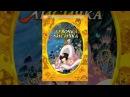 Девочка-лисичка / Yobi, the Five Tailed Fox (2007) мультфильм