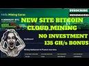 Earn Free Bitcoin Cloud Mining Site Minercluster 135 GH/s Bonus 0.00150000 BTC = 1500 GH/s AutoMiner