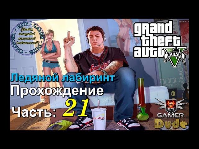 Прохождение Grand Theft Auto V (GTA 5) с Русской озвучкой Часть 21: Ледяной лабиринт