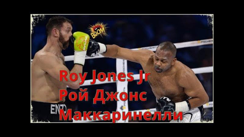Рой Джонс Энцо Маккаринелли. Roy Jones Jr Enzo Maccarinelli. Легендарный боксёр Великий масте ...