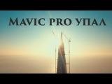 Крушение  с высоты 430 м квадрокоптер DJI Mavic PRO