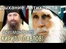 Дыхание Антихриста После Карточек будет Метка Кирилл Павлов Мелхиседек Артюхин