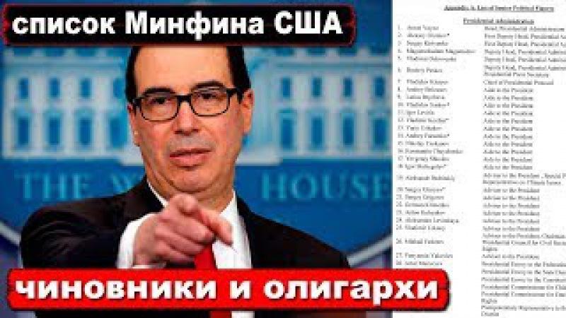 Минфин США представил доклад - в списке 210 имён чиновниковруководителей госкомпанийолигархов