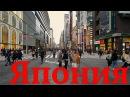 Япония. Выпуск №1. Мое жилье в Токио. Интернет и метро в Японии.