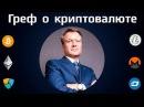 Греф о криптовалюте. Герман Оскарович высказывает свое мнение о перспективах блокчейн.