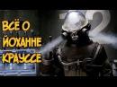 Всё о Йоханне Крауссе фильм Хеллбой 2 Золотая Армия