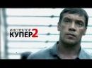 Инспектор Купер 2 сезон Пропавшая красавица 7 серия