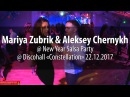 Mariya Zubrik Aleksey Chernykh at New Year Salsa Party @ Discohall Constellation 2017 12 22
