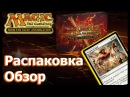 Обзор | распаковка From the Vault: Anihilation Magic: The Gathering mtg opning unboxing