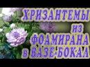 Хризантемы из фоамирана в вазе бокал