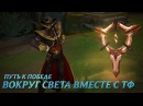 Путь к победе: Вокруг света с Твистед Фэйтом | League of Legends