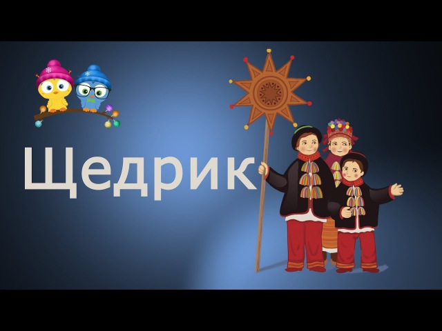 Щедрик. Колядка Дзвонів. Shchedryk. Ukrainian Carol of the Bells.