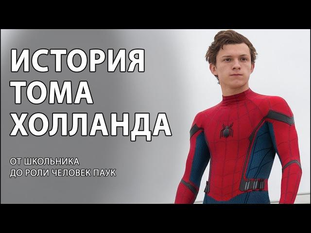 Том Холланд От школьника до роли Человек Паук
