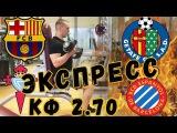Ставки на спорт / Барселона - Хетафе / Сельта - Эспаньол / ЛаЛига / Прогноз на футбол