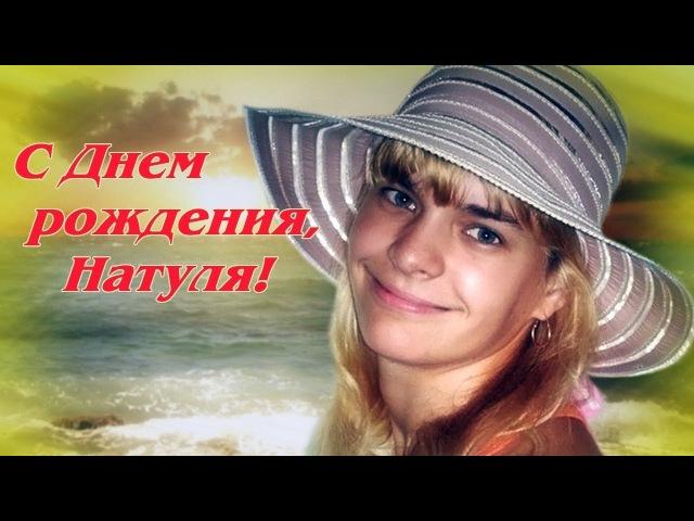 С Днем рождения, Принцесса моря! Поздравление для Натальи Лучезарной!