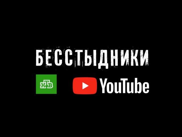Бесстыдники на YouTube: все серии бесплатно без смс и подписки
