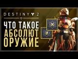 Destiny 2. Абсолют оружие. Как получить и что нужно знать
