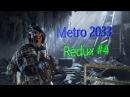 Прохождение Metro 2033 Redux 4